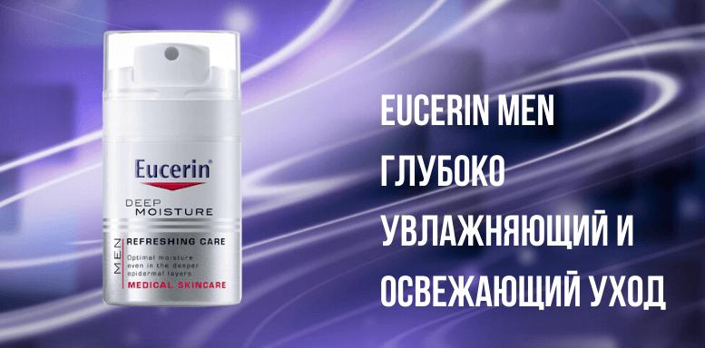 Мужская косметика Eucerin MEN Глубоко увлажняющий и освежающий уход