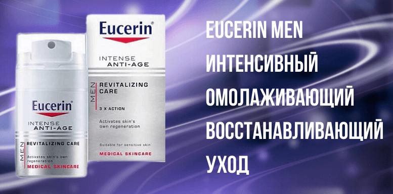 Eucerin MEN Интенсивный омолаживающий восстанавливающий уход