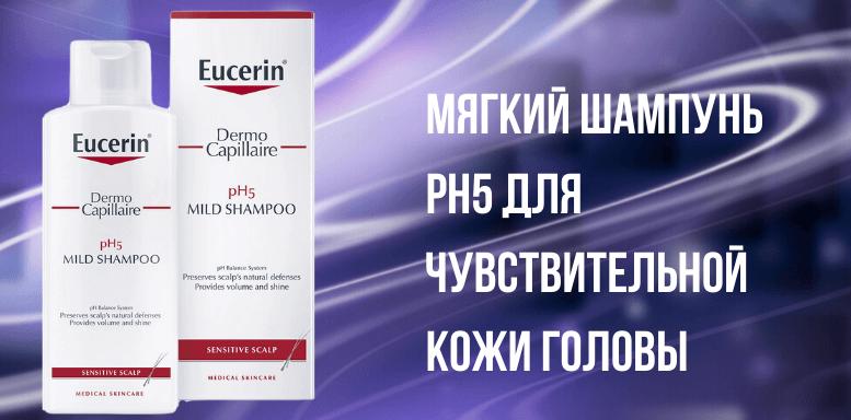 Eucerin Мягкий шампунь  pH5 для  чувствительной  кожи головы