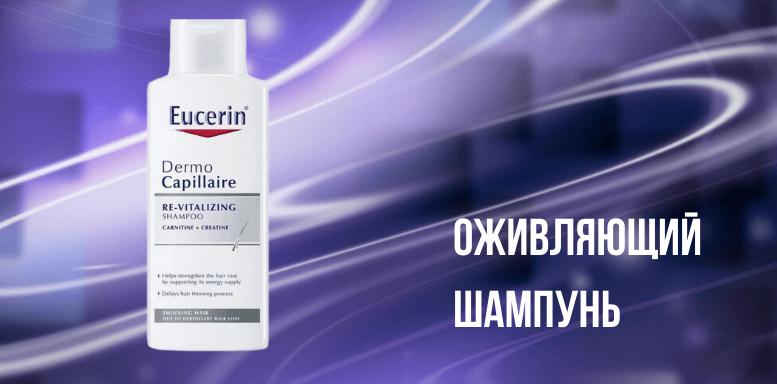 Уход за кожей головы и волосами Eucerin DermoCapillaire Оживляющий шампунь
