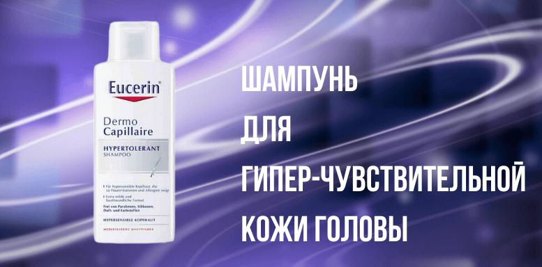 Eucerin Шампунь для гипер-чувствительной кожи головы