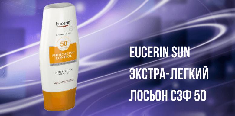 Солнцезащитные средства Eucerin Sun Экстра-легкий лосьон СЗФ 50