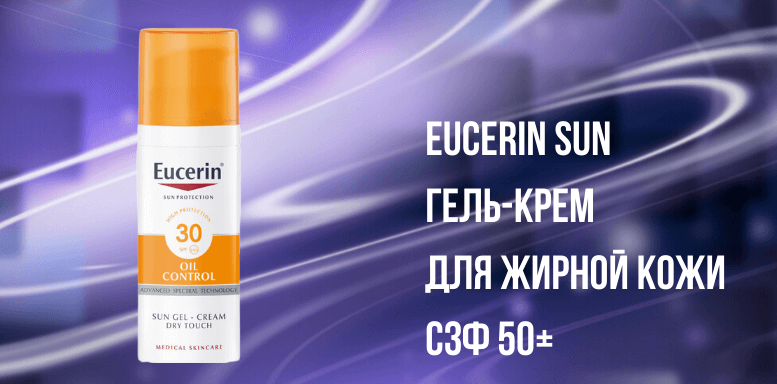 Eucerin Sun Гель-крем для жирной кожи СЗФ 50+