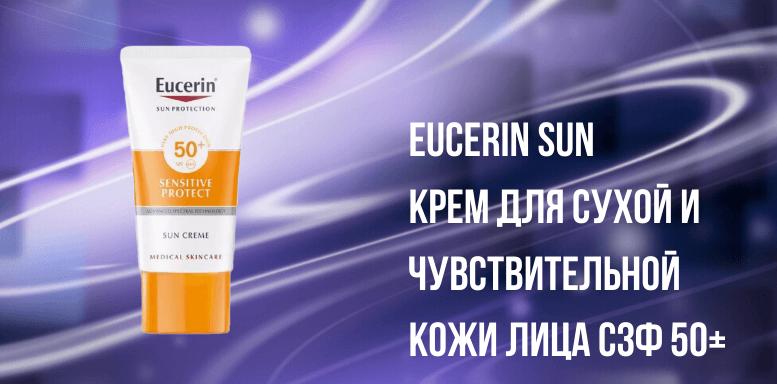 Солнцезащитные средства Eucerin Sun Крем для сухой и чувствительной кожи лица СЗФ 50+
