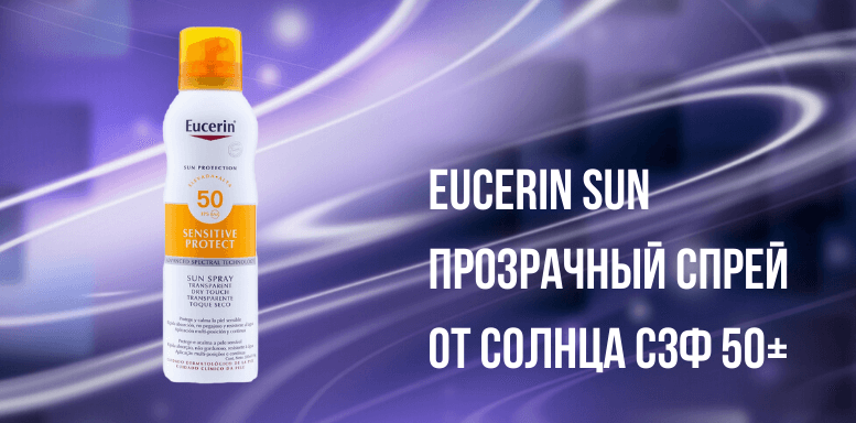 Eucerin Sun Прозрачный спрей от солнца СЗФ 50+