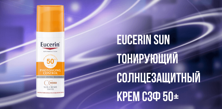 Eucerin Sun Тонирующий солнцезащитный крем СЗФ 50+