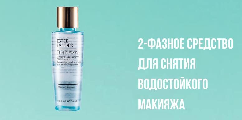 2-фазное средство для снятия водостойкого макияжа