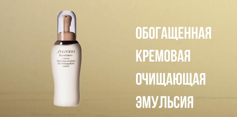 Косметика Shiseido Bio-Performance Обогащенная кремовая очищающая эмульсия
