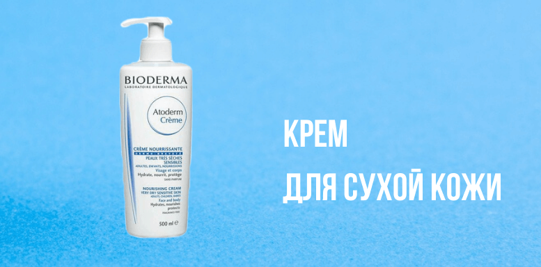 Bioderma Atoderm для сухой кожи Крем