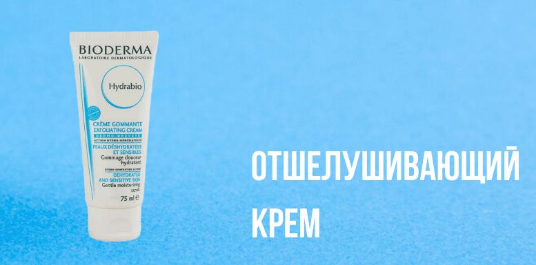 Hydrabio для чувствительной обезвоженной кожи Отшелушивающий крем