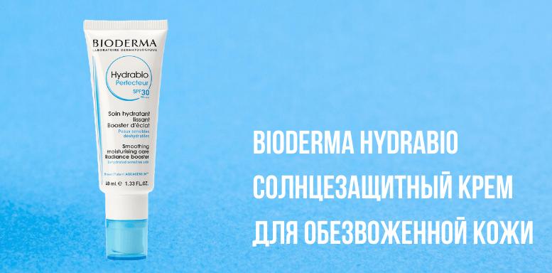 Уход за сухой обезвоженной кожей Hydrabio UV-крем