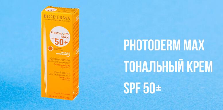 Bioderma Photoderm МАХ Тональный крем SPF 50+