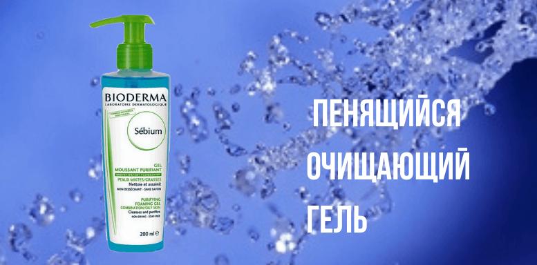Bioderma Sebium Пенящийся очищающий гель