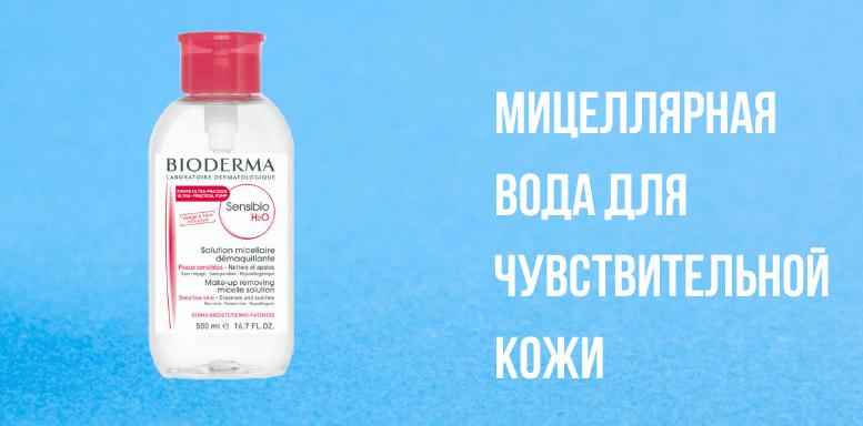 мицеллярная вода для чувствительной кожи