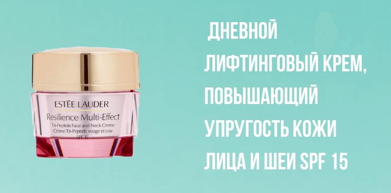 Дневной лифтинговый крем, повышающий упругость кожи лица и шеи SPF 15
