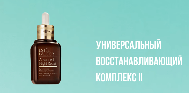 Estee Lauder Advanced Night Repair Универсальный восстанавливающий комплекс II