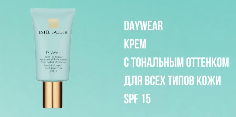 Estee Lauder DayWear Крем с тональным оттенком для всех типов кожи SPF 15