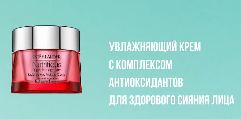 Estee Lauder Nutritious Super-Pomegranate Увлажняющий крем с комплексом антиоксидантов для здорового сияния лица