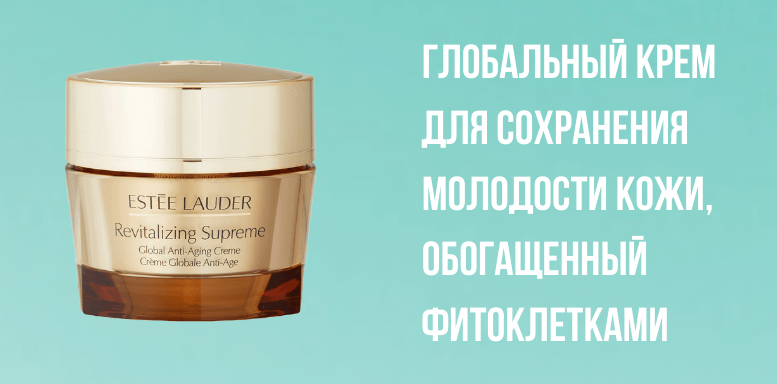 Глобальный крем для сохранения молодости кожи, обогащенный фитоклетками