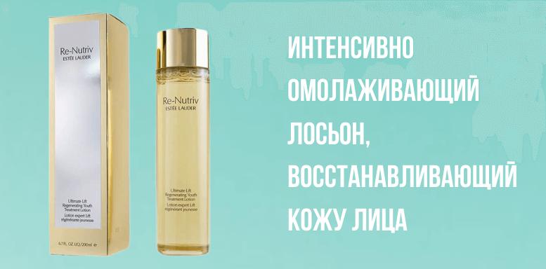 Интенсивно омолаживающий лосьон, восстанавливающий кожу лица RE-NUTRIV ULTIMATE LIFT FLORALIXIR™ DEW