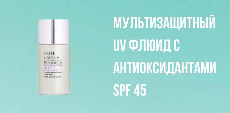 Мультизащитный UV флюид с антиоксидантами SPF 45