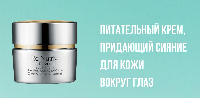 Питательный крем, придающий сияние для кожи вокруг глаз