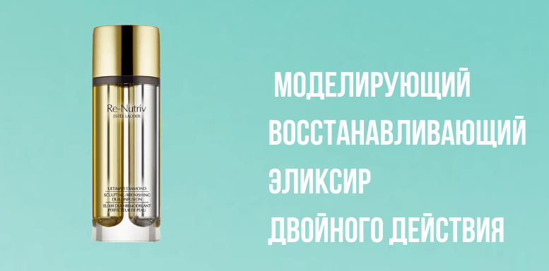 RE-NUTRIV ULTIMATE DIAMOND Моделирующий восстанавливающий эликсир двойного действия