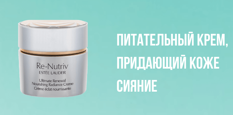 RE-NUTRIV ULTIMATE RENEWAL Питательный крем, придающий коже сияние