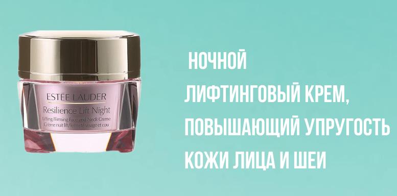 Resilience Multi-Effect Night Ночной лифтинговый крем, повышающий упругость кожи лица и шеи