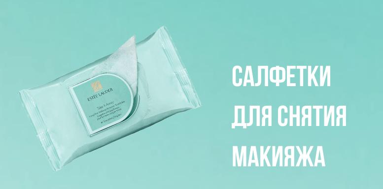 Eye Makeup Remover Салфетки для снятия макияжа