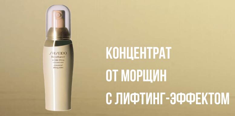 Shiseido Benefiance Концентрат от морщин с лифтинг-эффектом