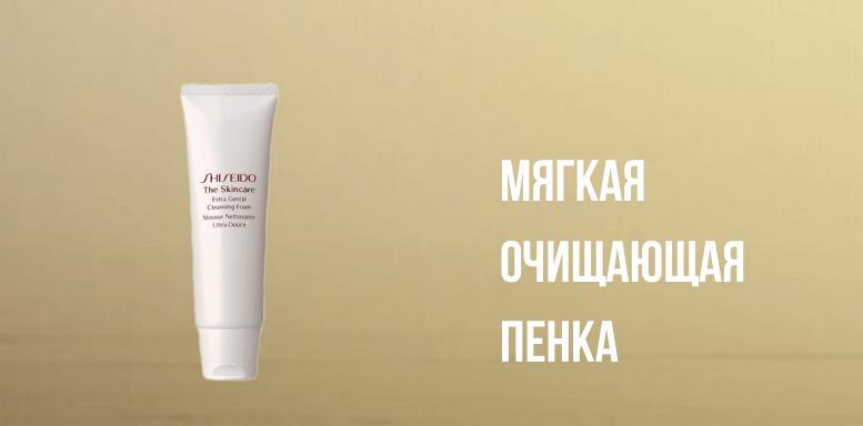 Shiseido очищающие средства Мягкая очищающая пенка