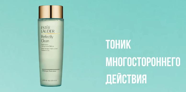 Очищение кожи Estee Lauder Perfectly Clean Тоник многостороннего действия