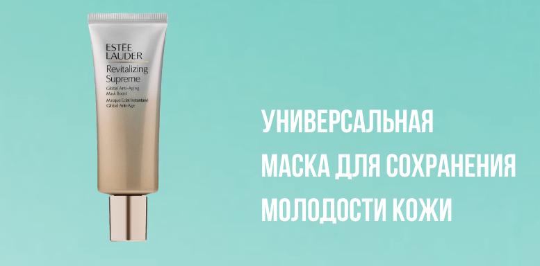 Универсальная маска для сохранения молодости кожи