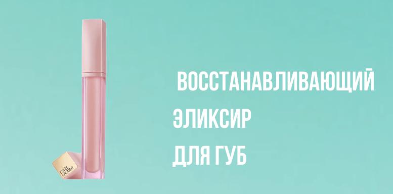 Восстанавливающий эликсир для губ
