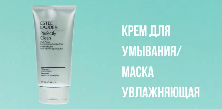 Очищение кожи крем для умывания/маска увлажняющая