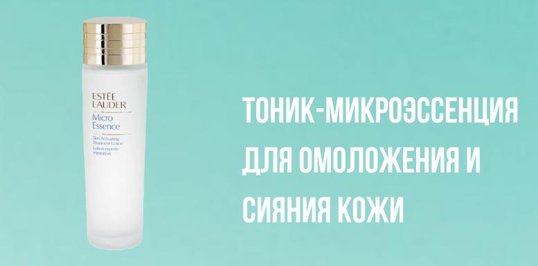 тоник-микроэссенция для омоложения и сияния кожи