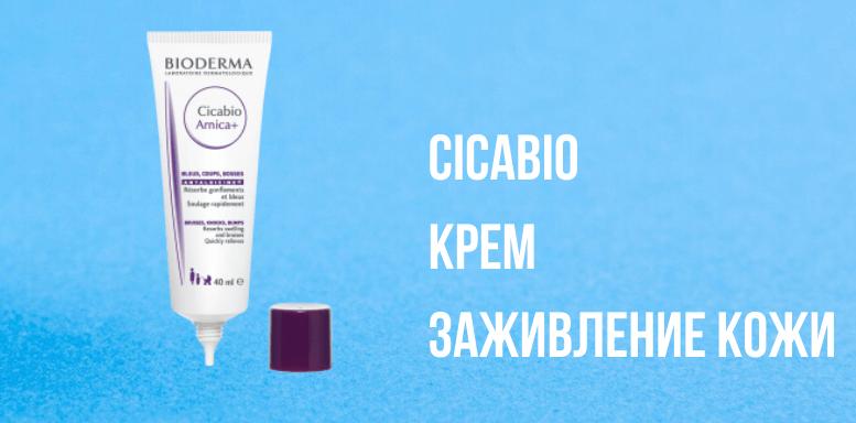 Bioderma Cicabio Крем Заживление кожи
