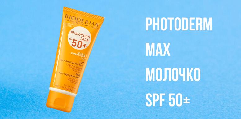 Защита от солнца SPF 50 Photoderm МАХ молочко SPF 50+