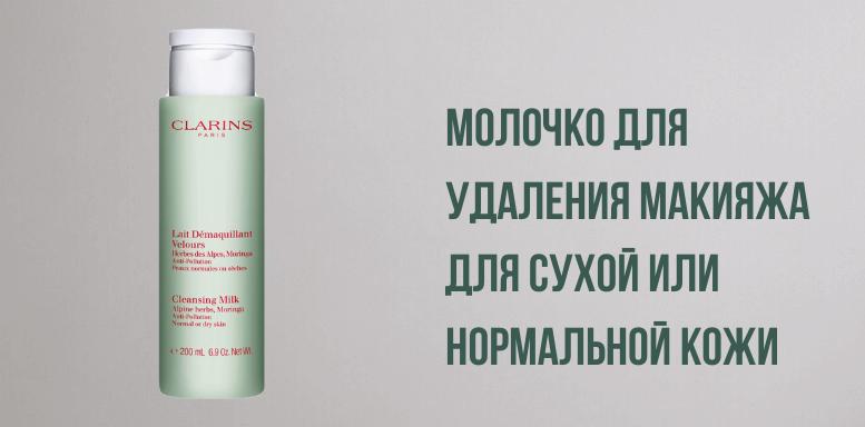 Молочко для удаления макияжа для сухой или нормальной кожи