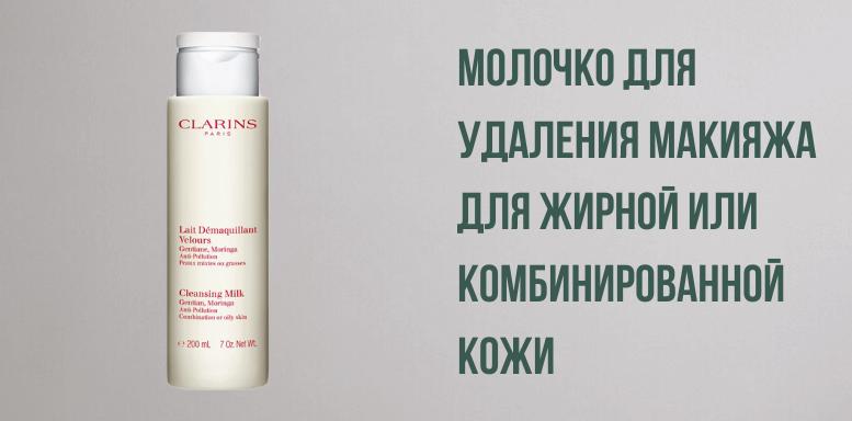 Clarins Молочко для удаления макияжа для жирной или комбинированной кожи
