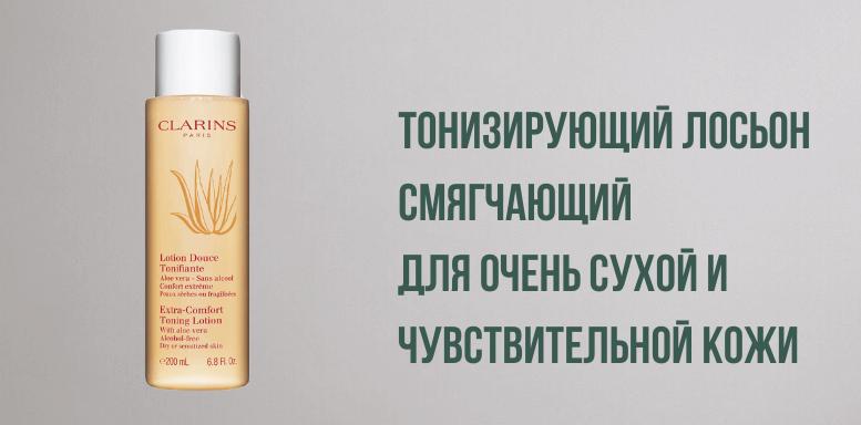 тонизирующий лосьон смягчающий для очень сухой и чувствительной кожи