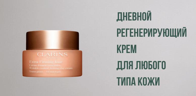 Clarins Extra-Firming Дневной регенерирующий крем для любого типа кожи
