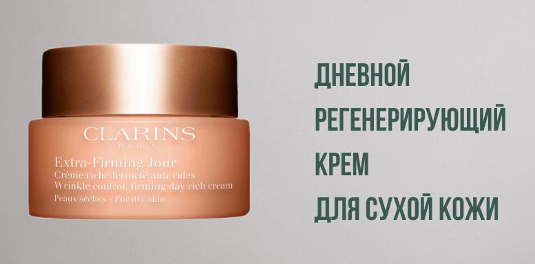 Дневной регенерирующий крем для сухой кожи