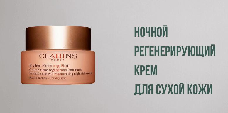 Ночной регенерирующий крем для сухой кожи