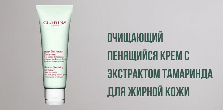 очищающий пенящийся крем с экстрактом тамаринда для жирной кожи