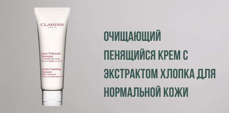 Очищающий пенящийся крем с экстрактом хлопка для нормальной кожи