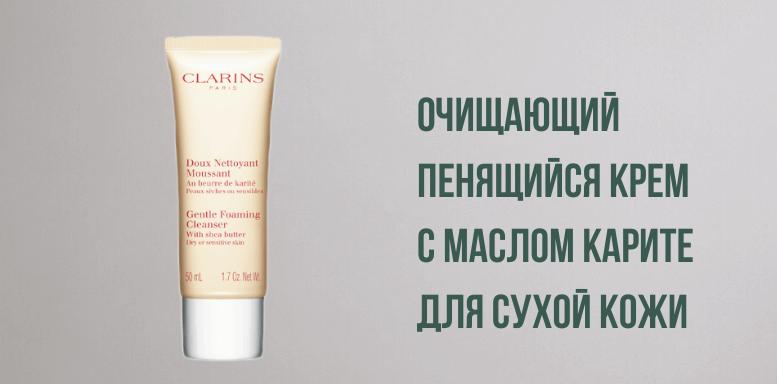 Очищающий пенящийся крем с маслом карите для сухой кожи