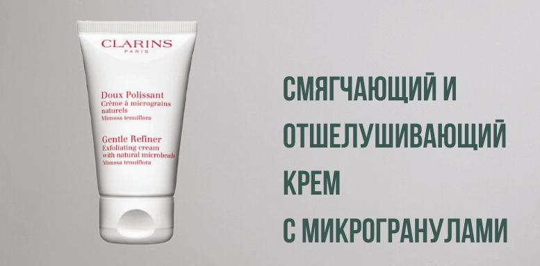 Clarins пилинг - смягчающий и отшелушивающий крем с микрогранулами