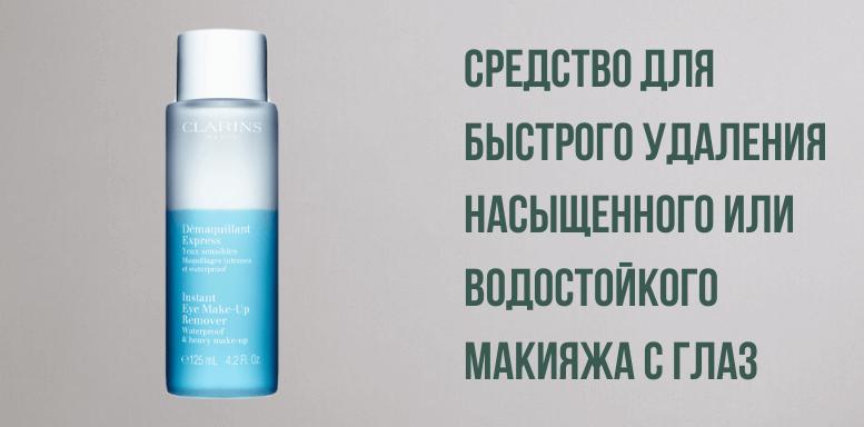 Средство для быстрого удаления насыщенного или водостойкого макияжа с глаз